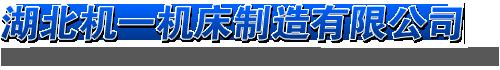 湖北必威体育888机床制造有限公司(原必威网址第一betway必威app下载/必威网址一机)